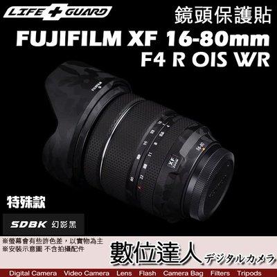 【數位達人】LIFE+GUARD[標準款]鏡頭 保護貼 FUJIFILM XF 16-80mm F4 R OIS WR