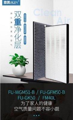 副廠 濾網組 適 夏普SHARP FU-G50T-W FU-GM50T-B FU-H50 FUG50TW FU-J50