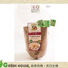 [綠工坊] 有機紅藜   已脫殼 大包裝  紅藜麥 穀后 台灣原生種 通過農藥檢測 產地台灣 可樂穀