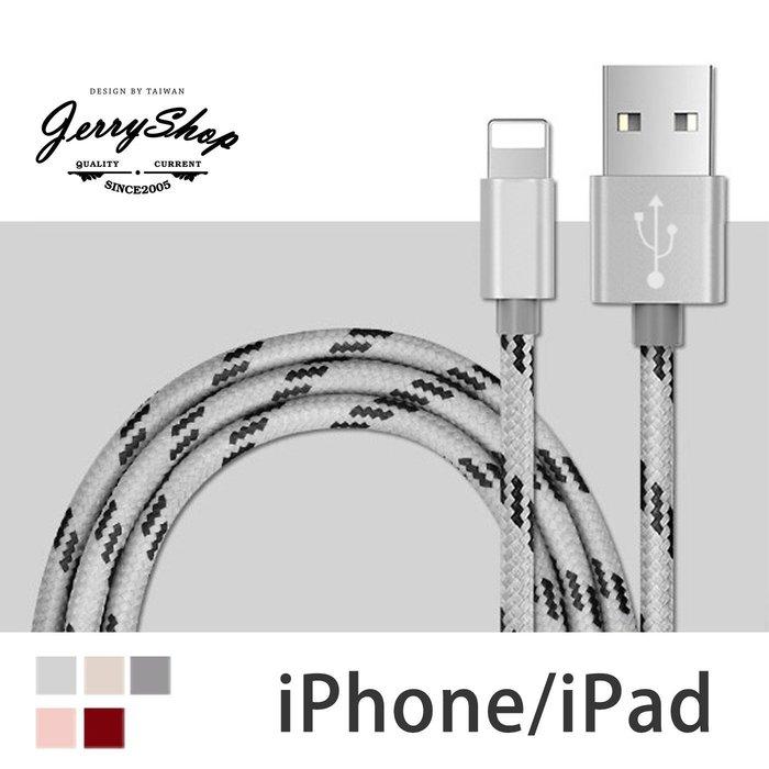 充電線 JerryShop【XHIL001】2米蘋果系列快速充電傳輸線(5色) 不輸 Lightning 不易斷