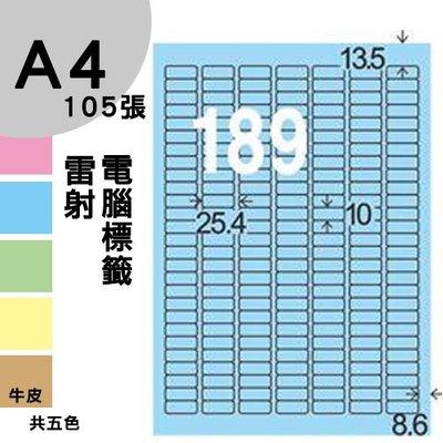 【兩盒免運】 龍德 電腦標籤紙 189格 LD-8102-B-A  淺藍色 105張  影印 雷射 噴墨 三用 標籤 出