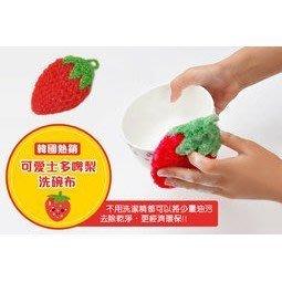 限時特價~現貨~T【NF0212韓國熱銷可愛草莓洗碗布】超萌丨韓國可愛草莓水果丨洗碗巾丨百潔布丨刷碗布丨不沾油不傷手~o