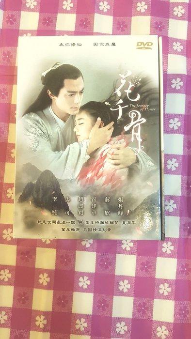 花千骨DVD