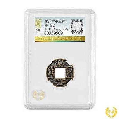 墨染古玩·北齊 常平五銖 熟坑美品 華安評級鑑定 周公錢莊 評級幣 美82