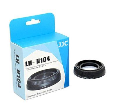 『BOSS』Nilon 1 HB-N104 相容原廠 遮光罩】遮陽罩 太陽罩 Nikkor 18.5mm F1.8 J1