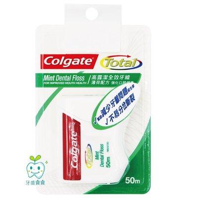 牙齒寶寶 高露潔 Colgate Total 全效牙線 薄荷配方 50碼 (50m)