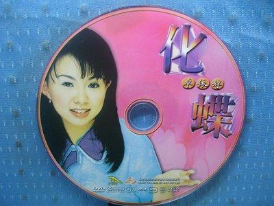 [無殼光碟]DJ  卓依婷 化蝶 MV  DVD 新北市
