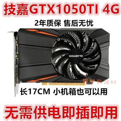 電腦配件顯卡拆機技嘉GTX1050TI 4G 1050 2G單風扇 短卡電腦游戲顯卡吃雞 1063