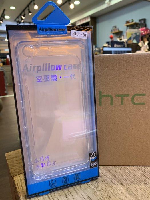 HTC 728 手機氣墊空壓殼