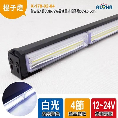 LED改裝車燈【X-178-02-04】全白光4節COB-72W長條單排棍子燈 DC12v~24v LED長條燈 貨車