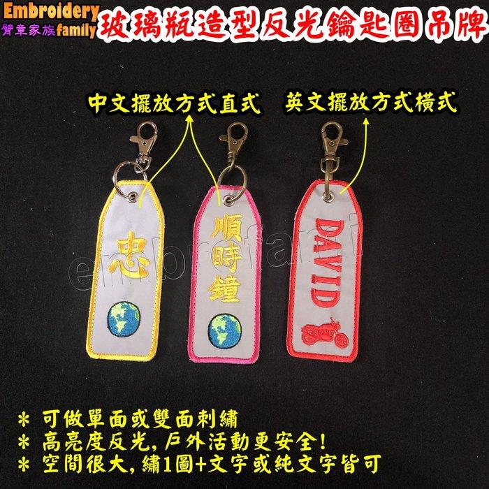 ※客製反光布X單面刺繡X黑色美背1個玻璃瓶造型反光背包吊牌※背包吊牌行李配件反光鑰匙圈配件(1個)
