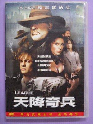 【大謙】《 天降奇兵 》史恩康納萊 主演. 台灣正版二手DVD