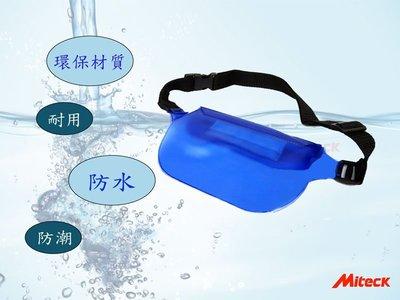 游泳防水腰包手機相機防水袋游衣必備