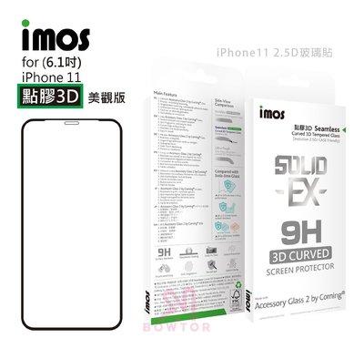 光華商場。包你個頭【imos】康寧 iPhone11 6.1吋「神極3D款」點膠3D 2.5D滿版 保護 玻璃貼