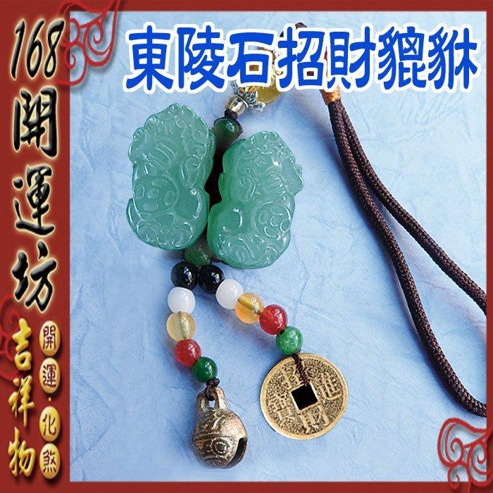 【168開運坊】【綠東陵貔貅*1對+銅鈴+銅錢+五色石】開光/擇日