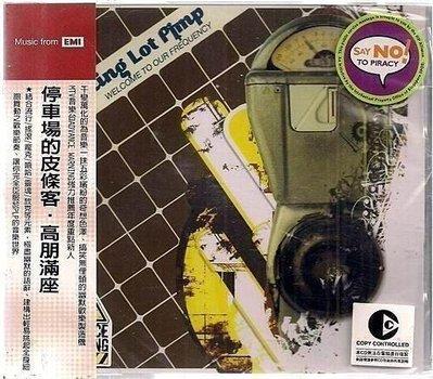 *【正價品】 PARKING LOT PIMP 停車場的皮條客 // 高朋滿座 ~ 歐版 ~ EMI、2005年發行