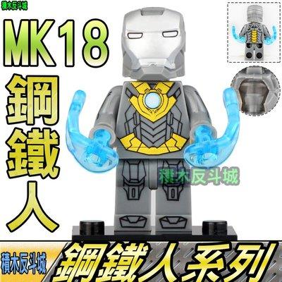 【積木反斗城】鋼鐵人 鋼鐵俠 MK18 馬克18 復仇者 超級英雄 人偶 欣宏 1231/相容 樂高 LEGO 積木