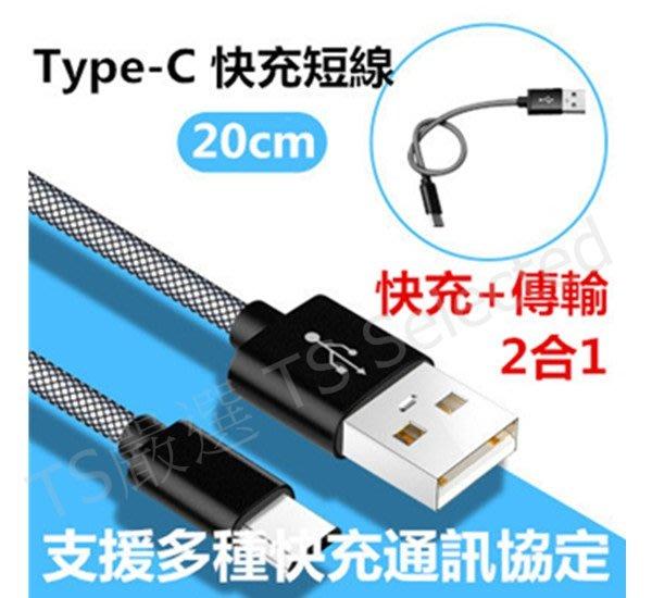 USB Type-C 快充 短線 3.4A 手機 快充線 高壓 大電流 閃電 閃充線 高速 充電 傳輸線 數據線 小米