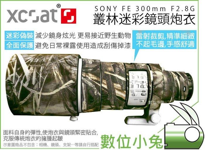 數位小兔【XCOAT SONY FE 300mm F2.8G 鏡頭炮衣 叢林迷彩】砲衣 大砲 防潑水 石卡 快拆設計