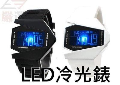 【T3】韓國 LED 冷光造型錶 情侶對錶 led手錶 情人節禮物 生日禮物 戰鬥飛機造型 交換禮物【H31】