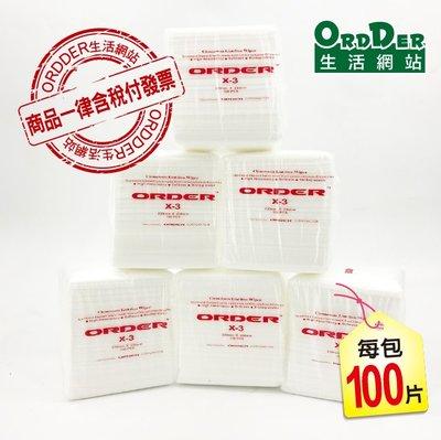 【歐德】ORDER無塵擦拭紙(X-3)無塵紙50%滌綸50%進口純木漿 230*230 100片包(含稅附發票)