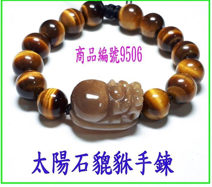 可享9折【太陽石貔貅手鍊】編號9506/貔貅滿5000元送專用精油