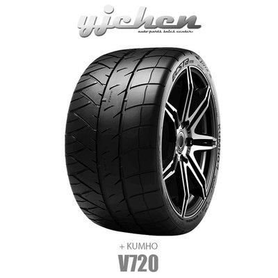 《大台北》億成汽車輪胎量販中心-KUMHO輪胎 V720 205/55 R16