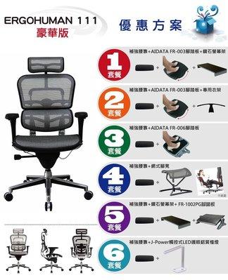【豪優】Ergohuman111椅 新增8色美製Matrex網 10500元+贈品優惠方案(5種) 另售單桿與PLUS版