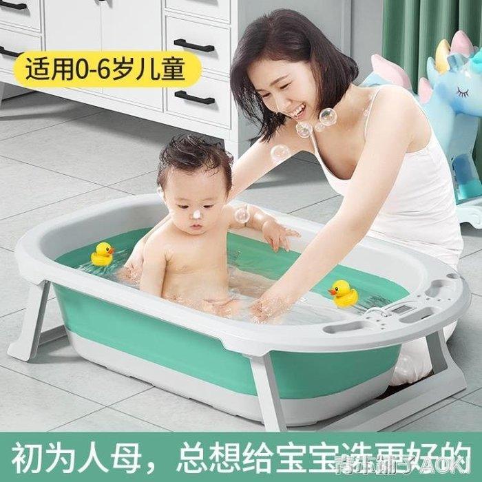 新生嬰兒洗澡盆家用摺疊用品寶寶游泳桶兒童可坐可躺大號浴盆浴桶-納納家居