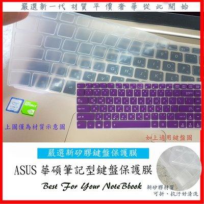 新矽膠材質 ASUS  U36 U36S U36J U36SV UL80 UL80V 華碩 鍵盤保護膜 鍵盤膜