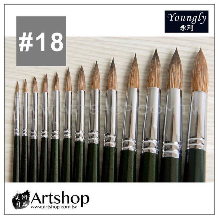 【Artshop美術用品】永利 Y106 狸毛水彩筆(圓) #18