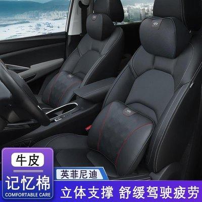 英菲尼迪真皮頭枕QX50L Q50L QX60 QX70 Q50 Q70L ESQ記憶棉腰靠