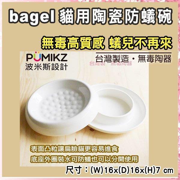SNOW的家【訂購】Bagel 貓用防蟻碗 白色(83750003
