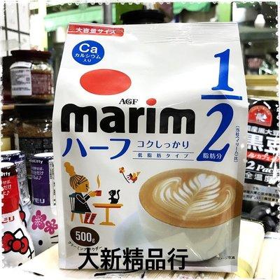 [三鳳中街] 日本原裝進口 AGF marim  奶精粉(袋裝) 1/ 2 低脂肪 高雄市