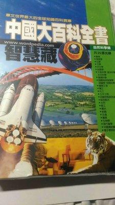 中國大百科全書智慧藏自然科學類(25張光碟)