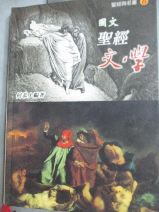 【書寶二手書T4/宗教_HGT】圖文-聖經文學_何恭上