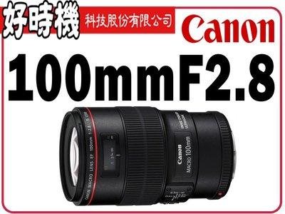 『好時機』Canon EF 100mm F2.8 Macro L IS USM 新百微鏡頭【平行輸入】可門市取貨