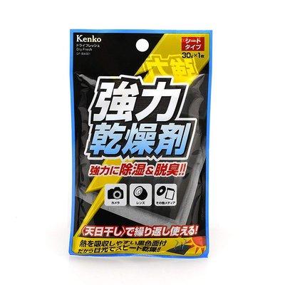 ◎相機專家◎ Kenko DF-BW301 乾燥劑 1入 吸濕除霉 乾燥包 防潮包 重複使用 可日曬 公司貨