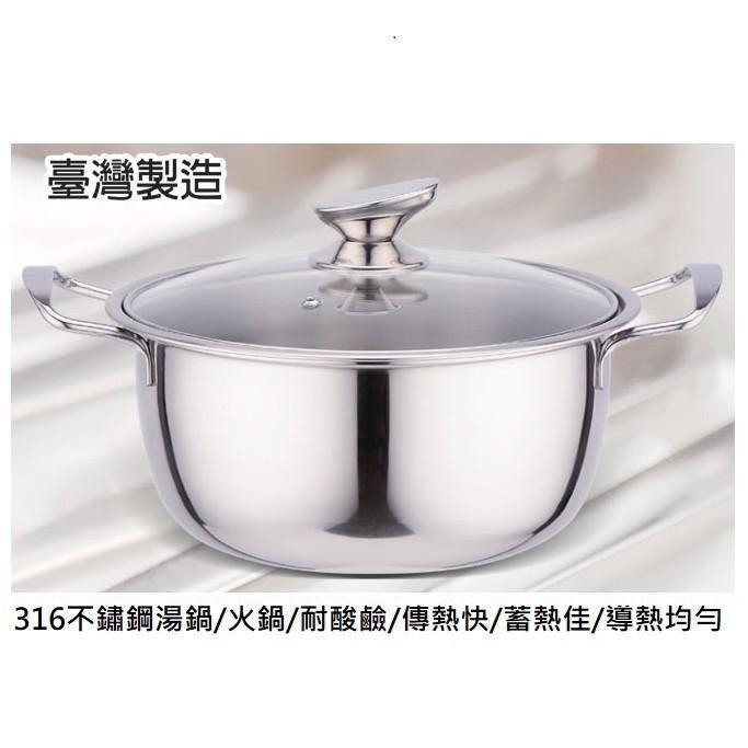 ~台製~316不鏽鋼(雙耳)雙耳湯鍋火鍋 蓄熱佳 傳熱快 導熱均勻 耐酸鹼 2624湯鍋 全21400