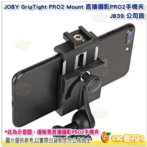 JOBY GripTight PRO 2 Mount 直播攝影PRO2手機夾 JB39 台閔公司貨 手機支架 橫豎拍