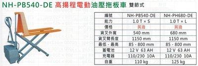 高揚程雙節式電動油壓拖板車 雙層電動油壓拖板車 NH-PB540-DE/NH-PH680-DE
