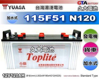 ✚久大電池❚ YUASA 湯淺 汽車電瓶 TOP 115F51 N120 發電機 FUSO 復興卡車 豐田卡車