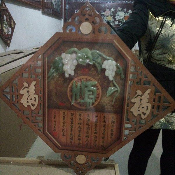 客廳中式古典玉畫掛畫四條屏玉雕畫裝飾畫 菱形裝飾畫 順 玉畫26
