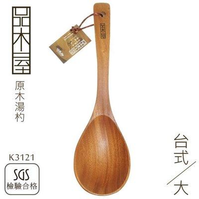 【九元生活百貨】9uLife K3121 台式原木湯杓/大 菜匙 木湯匙 木湯勺 原木餐具