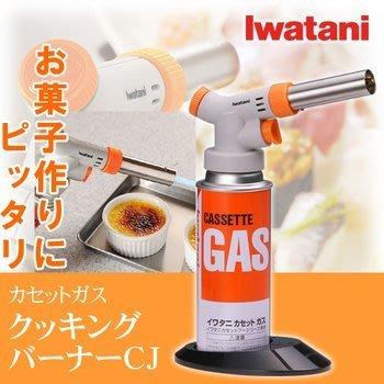 【日本製 現貨】日本 IWATANI 岩谷 CJ2 瓦斯罐 專業 噴槍 露營 登山 料理 噴槍頭 CB-TC-CJ2