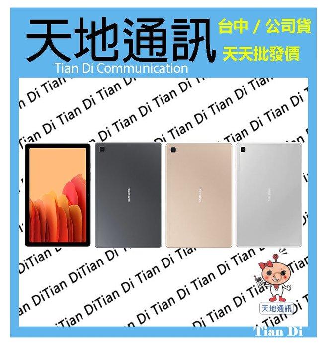 《天地通訊》SAMSUNG Galaxy Tab A7 T500 WiFi 3G/64G 10.4吋 全新預購※