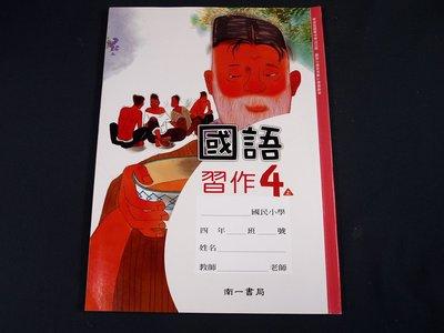 【考試院二手書】《國小國語4上習作》│南一E│八成新(11B14)