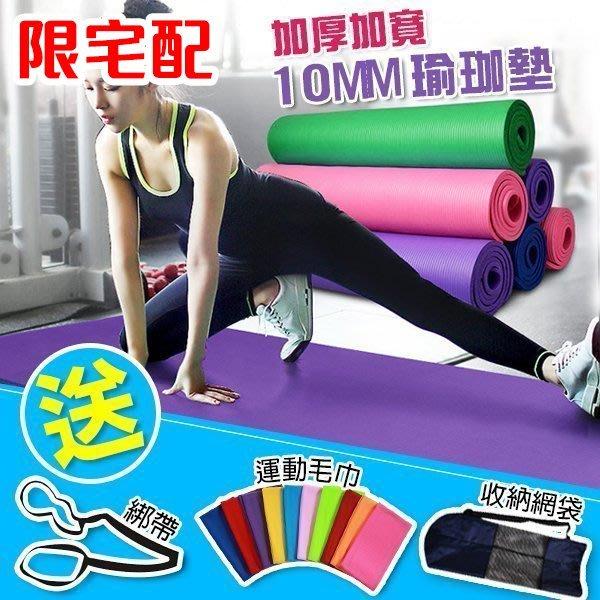10mm加厚 瑜珈墊 NBR 送收納袋+背帶+運動毛巾 瑜珈軟墊 運動健身 遊戲墊 超厚瑜珈墊 4色可選
