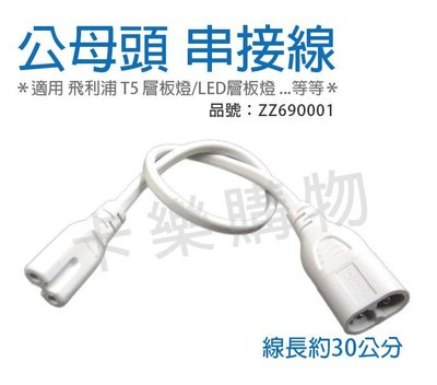 [喜萬年]含稅 T5支架燈使用 串接線...