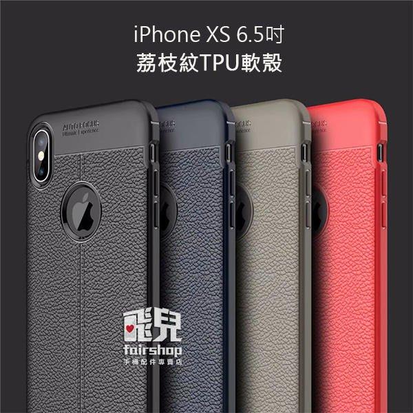 【妃凡】品味追求!荔枝紋 TPU 軟殼 iPhone XS Max 6.5吋 手機殼 保護殼 保護套 防指紋 198